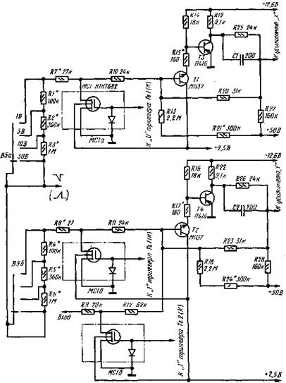 """Рис. 7. Принципиальная схема суммирующих усилителей Суммирующие усилители  """"X """" и  """"Y """" 18 и 19 (рис. 7)..."""